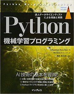 AIエンジニア_おすすめ書籍_Python機械学習プログラミング